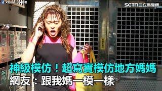 神級模仿!超寫實模仿地方媽媽 網友:跟我媽一模一樣|三立新聞網SETN.com thumbnail