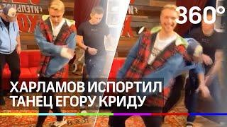 """Гарик Харламов испортил Егору Криду """"Ошуительное Шоу"""". Видео танца - фейла"""
