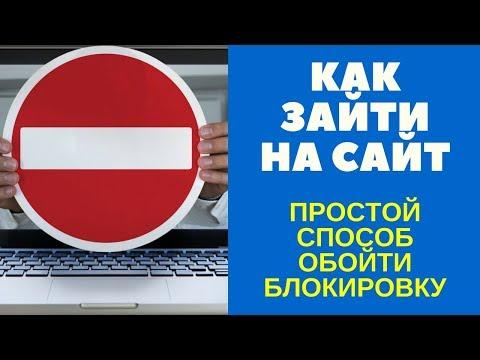 Как зайти на сайт,если он не открывается VPN Как обойти блокировку провайдером
