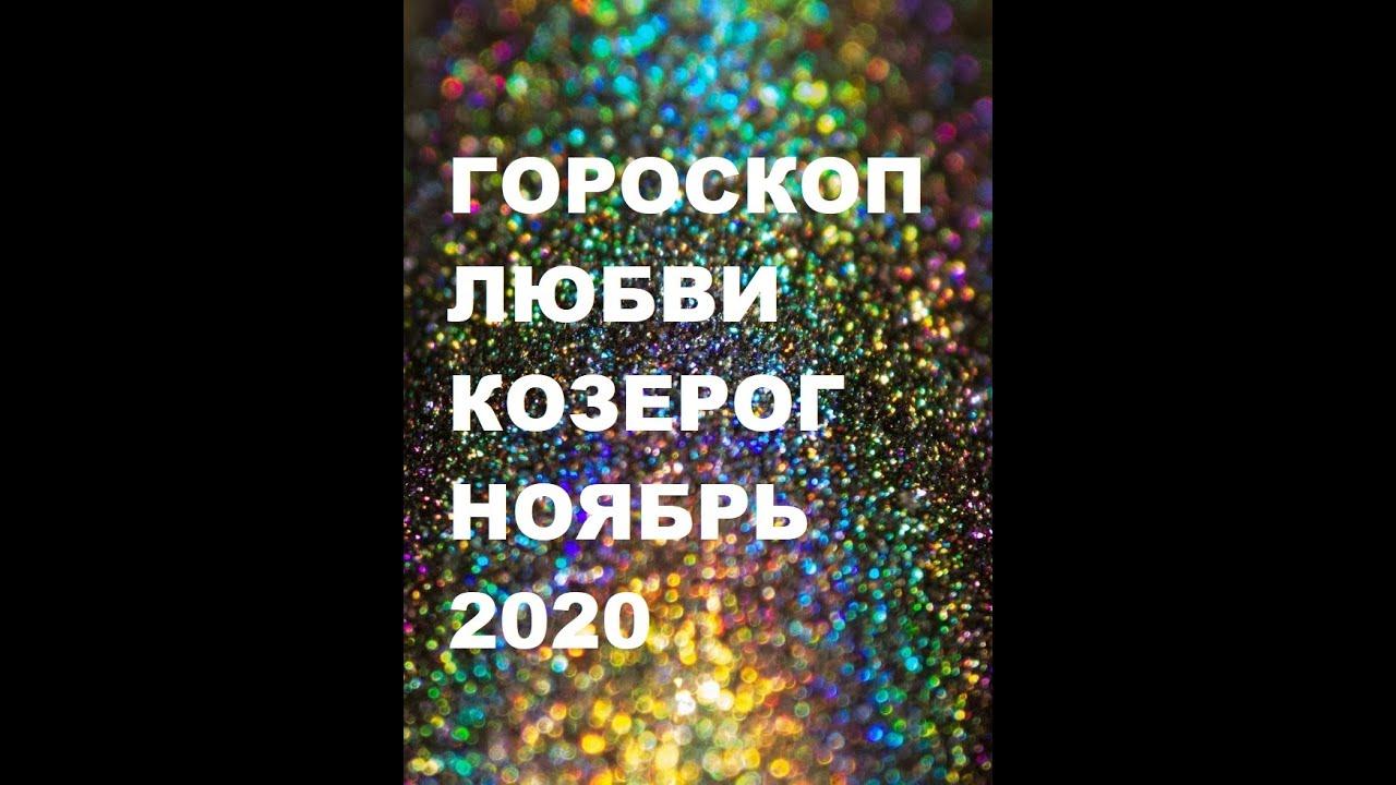 ГОРОСКОП ЛЮБВИ КОЗЕРОГ НОЯБРЬ 2020