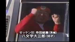 第二回・全日本ダンプカーレース(選手紹介) / '86 Japan dump truck race (Racer Introduction)