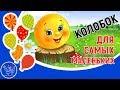НОВИНКА КОЛОБОК Детская песенка Колобок мультик для детей Смотреть мультики для самых маленьких mp3