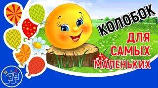 НОВИНКА. #КОЛОБОК. Детская песенка Колобок мультик для детей. Смотреть мультики для самых маленьких.