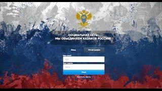 Казачья Социальная Сеть Казаки России.РФ - как зарегистрироваться