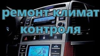 видео Ремонт, заправка, чистка автокондиционеров в Санкт-Петербурге