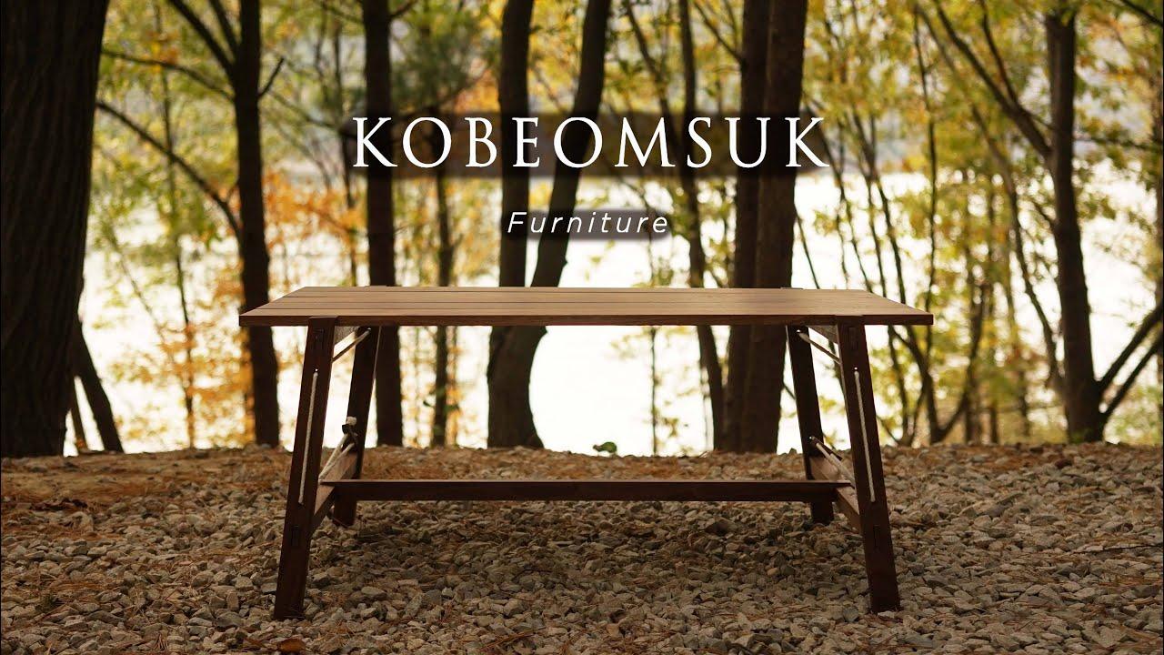 Kobeomsuk furniture - Making wood portable camping table / 원목 캠핑 테이블