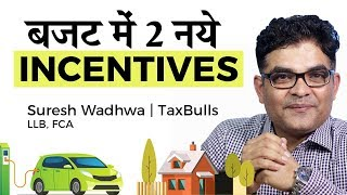 Special Incentives for House buyers, Section 80 EEA & 80 EEB - Union Budget 2019 by Suresh Wadhwa