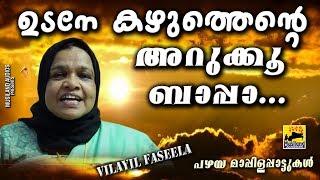 ഉടനെ കഴുത്തെന്റെ അറുക്കൂ ബാപ്പ | Mappila Pattukal Old Is Gold | Malayalam Mappila Songs