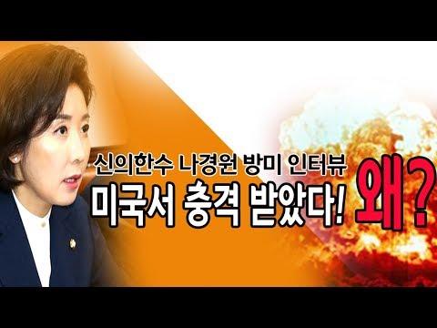 신의한수 특집 인터뷰 / 나경원 미국서 충격 받은 이유! / 신의한수 19.02.17