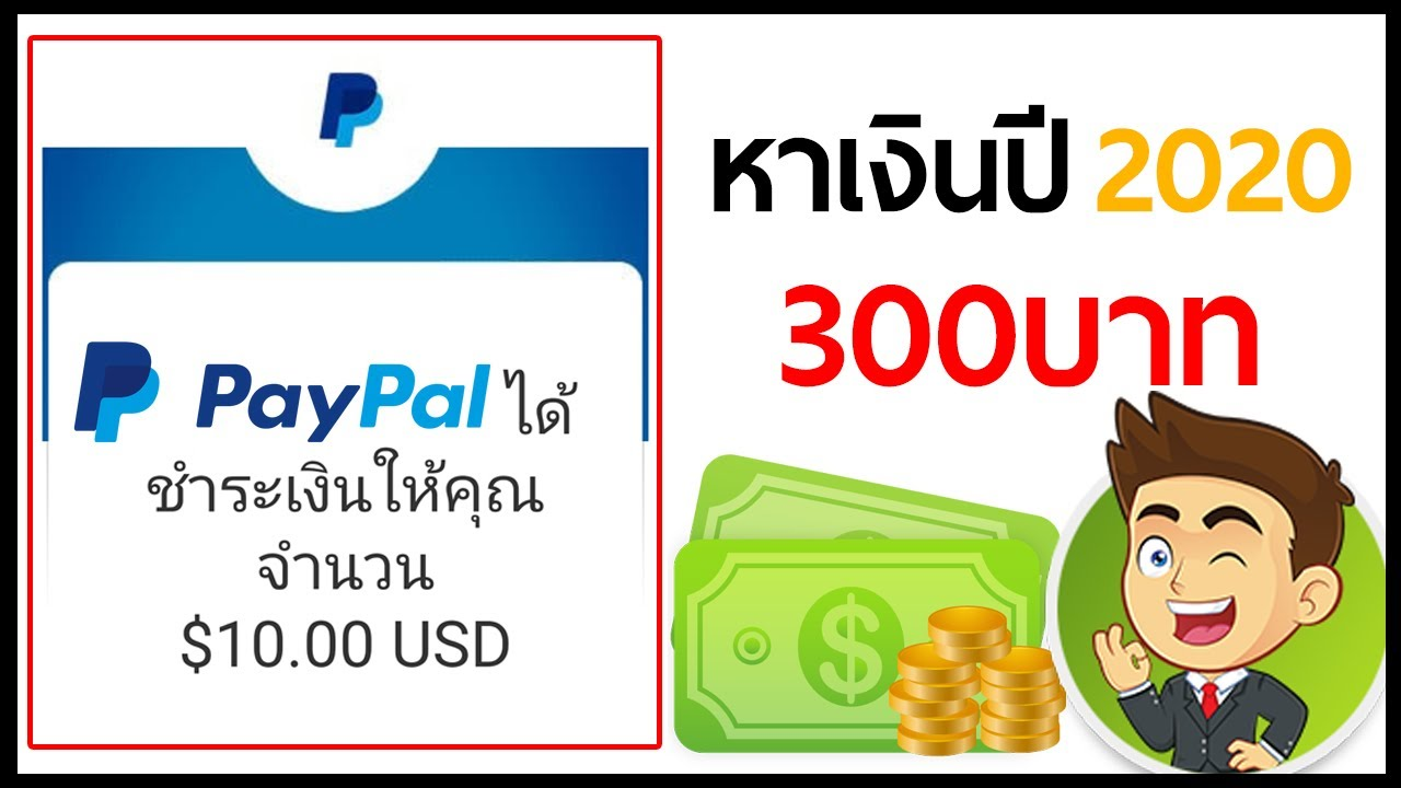 หาเงิน $10 PayPal 300 บาท สมัครฟรี ปี 2020