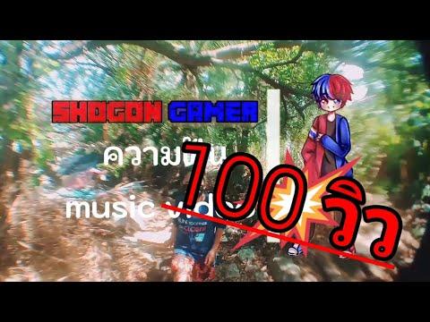 """Download MV   """"ความฝัน""""   ShoGon Gamer  """