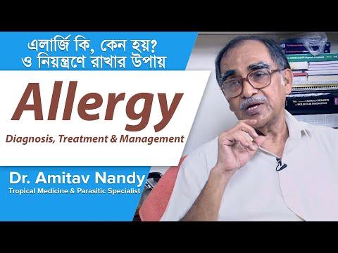 এলার্জি নিয়ন্ত্রণে রাখার উপায়    Allergy Treatment & Management