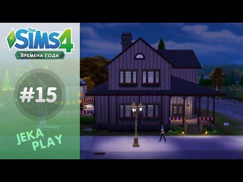 The Sims 4 Времена года | Наступила осень! - #15 thumbnail