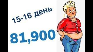 Я худею!Диета 5 ложек ,81,900