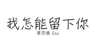 黃奕儒 Ezu 《我怎能留下你 》 歌詞 | 《HIStory3 圈套》 主題曲
