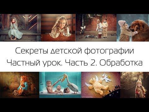 Секреты детской фотографии. Частный урок. Часть 2. Обработка (Lightroom+Photoshop)