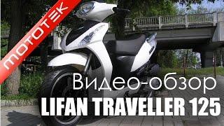 Скутер LIFAN TRAVELLER 125 |  Видео Обзор | Тест Драйв от Mototek