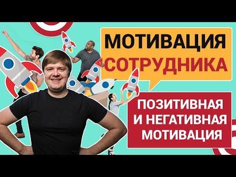 Управление персоналом: Моя система мотивации сотрудников / Dima Bondar