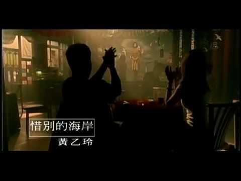 黃乙玲 - 惜別的海岸(台) Official Music Video