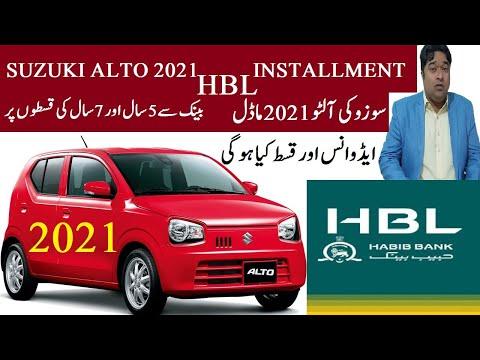 Suzuki Alto 2021 Model HBL BANK LEASING 5 TO 7 Years , HBL Car Loan , Suzuki Alto HBL Se Qiston per