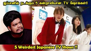 கன்றாவியான TV Shows!!!! | Japan's worst TV shows | RishiPedia