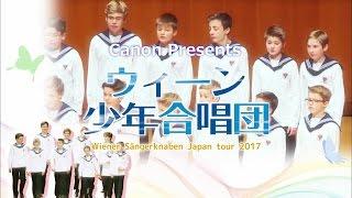 ウィーン少年合唱団 2017年日本公演【キヤノン公式】