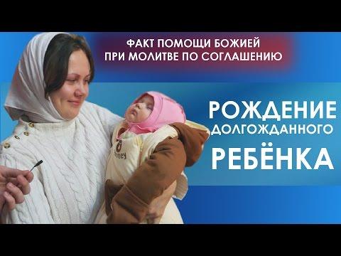 Факт помощи Божией при молитве по соглашению. Рождение долгожданного ребёнка.