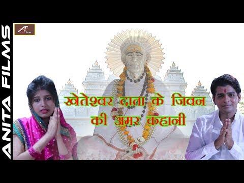 Kheteshwar Data Bhajan - खेतेश्वर दाता के जीवन की अमर कहानी (HD)   Ramesh Rajpurohit, Neelam Nair