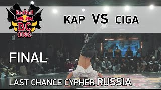 Kap vs Ciga - FINAL - RED BULL BC ONE RUSSIAN CAMP - 01.07.18
