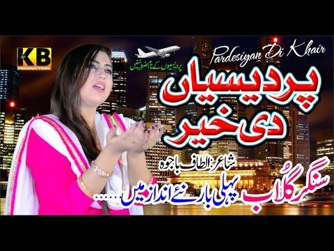 GULAAB - PARDESIYAN DI KHAIR - EID GIFT - OFFICIAL HD VIDEO - KB PRODUCTION