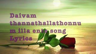 Malayalam New Song Daivam thannathallathonnum illa ente song with Lyrics