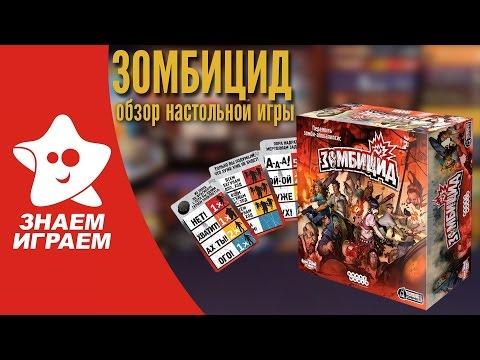 Настольная игра Зомбицид. Обзор игры про зомби от Знаем Играем.