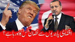 By Seedhi Baat TV: #Recep_Tayyip_Erdoğan vs #trump: #Turkey #America #qatar #iran #germany