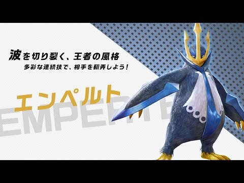 ポッ拳 DX:バトルポケモン紹介「エンペルト」