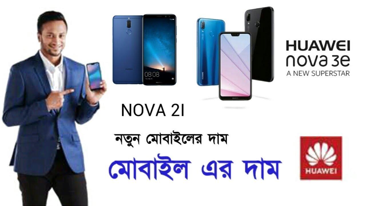 Huawei nova 3e price in Bangladesh 2018 & nova 2i new price review bangla