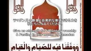 イスラム断食月ラマダンお祈りIslam Fasting Month Ramadan Pray