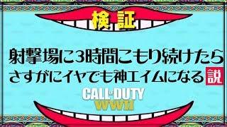 OPEN 2017/11/3 発売 PS4版『コールオブデューティー:ワールドウォー2』...