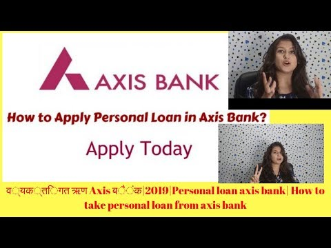 व्यक्तिगत ऋण Axis बैंक 2019 Personal Loan Axis Bank  How To Take Personal Loan From Axis Bank