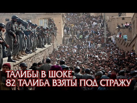ЭКСТРЕННО! 1 СЕНТЯБРЯ ТАЛИБАМ КОНЕЦ  УЗБЕКИСТАН НЕ ПУСТИТ АФГАНСКИХ БЕЖЕНЦЕВ  ЧАС НАЗАД