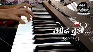 Odh Tuzi - Phulpakhru (Piano Cover) | Swar Sanket