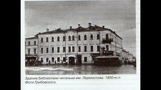 К юбилею библиотеки имени Лермонтова