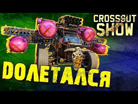 Crossout Show: Долетался
