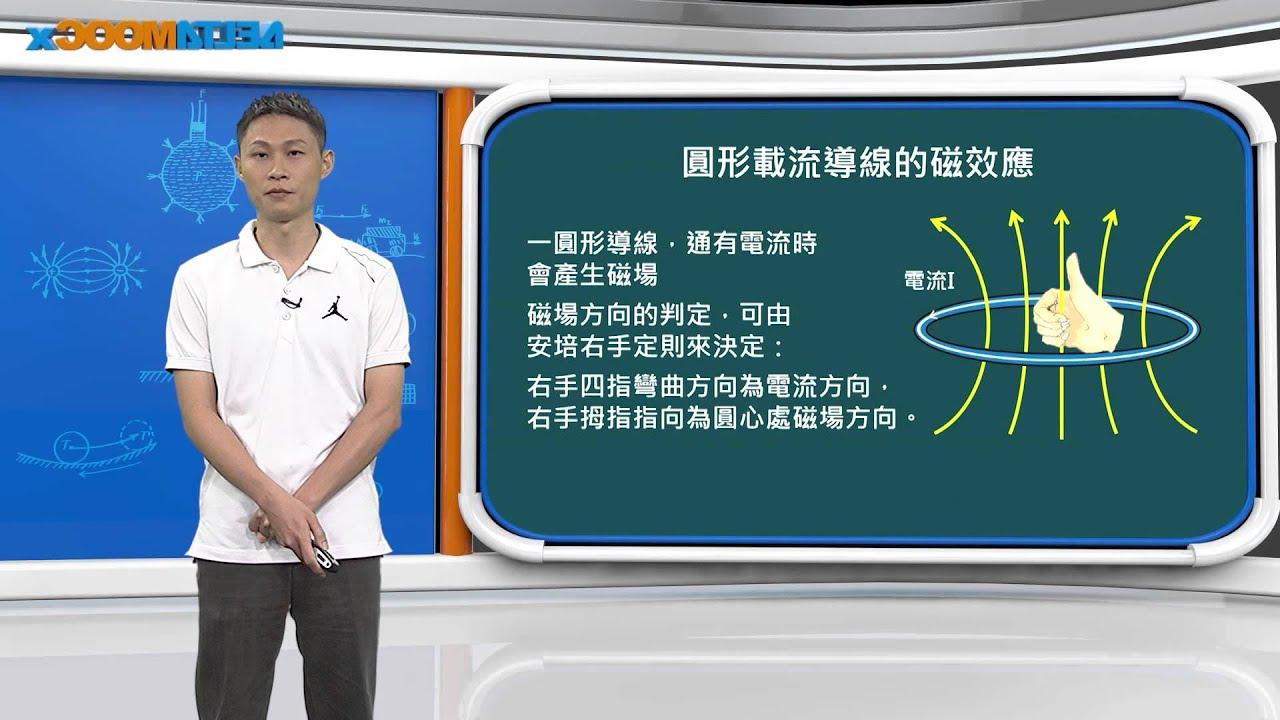 高中物理_電與磁_電流的磁效應_蔡皓偉 - YouTube