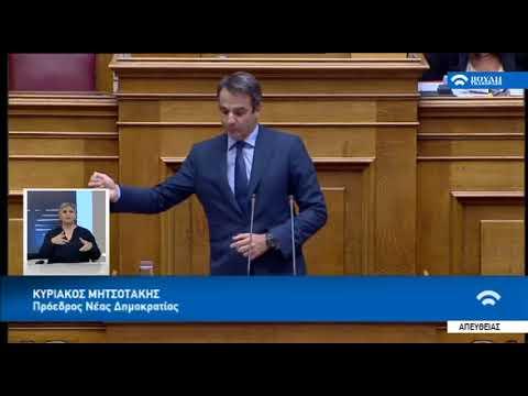 Βουλή: Η ομιλία του Κυρ. Μητσοτάκη επί του ν/σ για την νομική αναγνώριση της ταυτότητας φύλου