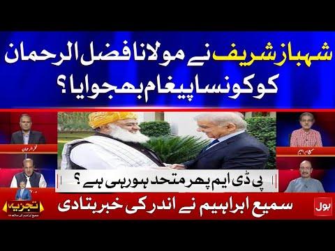 Shahbaz Sharif Secret Message For Maulana Fazlur Rehman