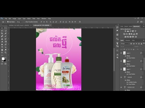 How to create artwork lotion in Photoshop CC 218