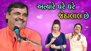જોક્સ જેઠાલાલના | માયાભાઈ આહીર | Mayabhai ahir Jethalal Jokes | Comedy | 2019