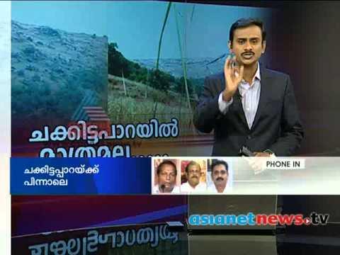 Kozhikode eliyottu mala  iron mining :Asianet News investigation