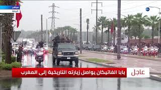 المغرب الآن .. موكب حاشد لاستقبال البابا فرنسيس في الرباط