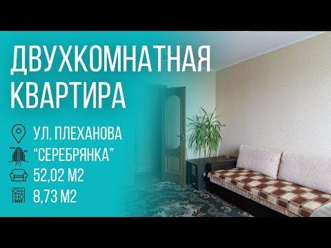 Минск | 2-х комнатная квартира, ул.Плеханова | Бугриэлт